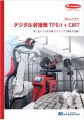 デジタル溶接機『TPS/i+CMT』