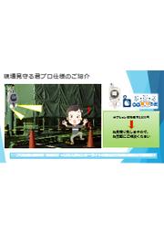 防犯・監視カメラシステム「現場見守る君プロ仕様」LED人感センサーライト 表紙画像