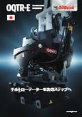 チルトローテーター『OQTR-Eシリーズ』