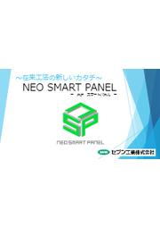 ー在来工法の新しいカタチー『NEO SMART PANEL(ネオ スマートパネル)』 表紙画像