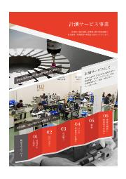【受託測定】加工部品の精密寸法測定、幾何公差測定 表紙画像