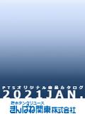 【2021年1月版】PTSオリジナル商品カタログ【貯水槽修理・メンテナンス用品】