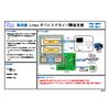 Tcc-E002 Linuxデバイスドライバ開発支援.jpg