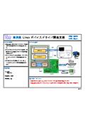 【開発事例】Linuxデバイスドライバ開発支援 表紙画像