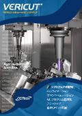 NC工作機械シミュレーションの世界標準 VERICUT