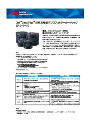 3M(TM) Zeta Plus(TM) 活性炭吸着デプスフィルターカートリッジ SPシリーズ 表紙画像