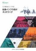 【資料】社会インフラ向けネットワーク