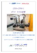 ボトルセル生産機『CR9-CPM-1』
