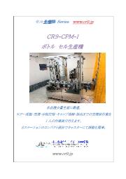 ボトルセル生産機『CR9-CPM-1』 表紙画像