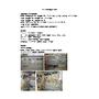 2020イプロス 導入実績 (ガス分析計盤) (1).jpg