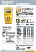 ガス検知器|単一ガス検知器  ガスアラートエクストリーム 表紙画像