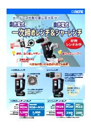充電式一次締めレンチ&充電式シャーレンチ/レンタル 表紙画像