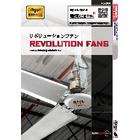 【大型シーリングファン】 リボリューションファン カタログ 表紙画像