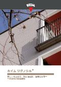 カイム塗料リグノシル綜合カタログ