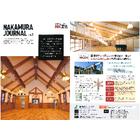 【資料】NAKAMURA JOURNAL vol.1~4 表紙画像