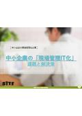 中小企業の「現場管理IT化」 課題と解決策