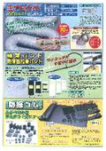 エアロダクト・結束バンド・防振ゴムの製品カタログ