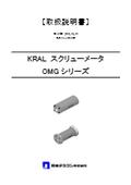 【取扱説明書】スクリューメータ OMGシリーズ
