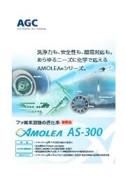 法規制に非該当でも高性能な洗浄剤『AMOLEA AS-300』 表紙画像