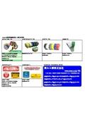 感染予防対策製品 表紙画像