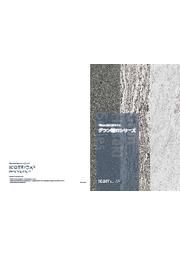 【18mm厚大型タイル】グラン舗石シリーズ 表紙画像