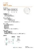 設計寸法表(MF2シリーズ)