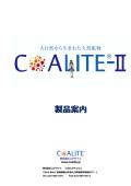 凝集剤『COALITE II』