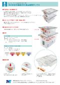 MCAB封印機能付き 薬品保管ボックス