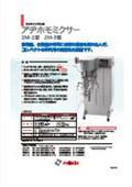 【インターフェックス2020出展】真空乳化機 研究用/小ロット生産用ミキサー:アヂホモミクサー(R)2M-2型/2M-5型