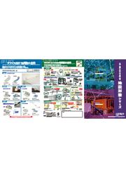 地震対策シリーズ 製品カタログ 表紙画像