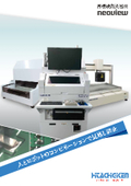 目視検査支援機『Neoview』製品カタログ 表紙画像