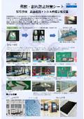 飛散割れ防止対策シート2020 表紙画像