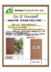 施工方法『H2000ウォール 横型』木目調アルミ 表紙画像