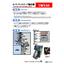ローラーアシストテープ巻き機 TW110 表紙画像