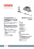鋳鉄製減速機『AB-PR(90度回転用減速機シリーズ)』