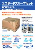 【オール紙製梱包!海外輸出にも最適!】『エコボードスリーブセット』