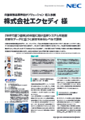 NECの自動車部品製造業向けソリューション導入事例 株式会社エクセディ様