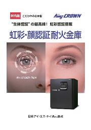 マスクをしたまま認証できる 虹彩・顔認証耐火金庫カタログ 表紙画像
