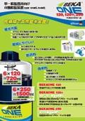 BEKAONE シリーズ 商品カタログ(本体と付属品)