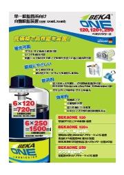 BEKAONE シリーズ 商品カタログ(本体と付属品) 表紙画像