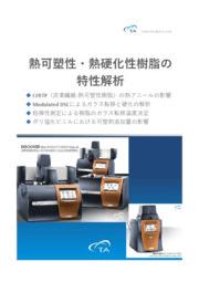 【分析事例】DSC・DMAによる熱可塑性・熱硬化性樹脂の特性解析 表紙画像