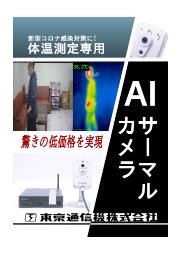 AIサーマルカメラ 表紙画像