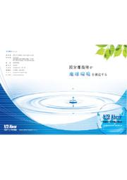 日本アブコー株式会社 会社案内 表紙画像