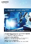 ロボットティーチング、自動生成、自動補正システム『L-ROBOT』