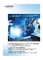 ロボットティーチング、自動生成、自動補正システム『L-ROBOT』 表紙画像