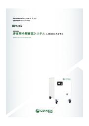 非常用小型蓄電池『LB0043PE4』製品カタログ 災害対策の機動的な非常用電源・バックアップ電力の備え 表紙画像