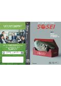 SOSEI vol.1 ~SOSEI工法の特徴~