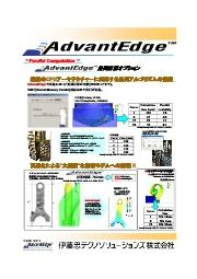 解析事例 並列計算オプション使用例 表紙画像
