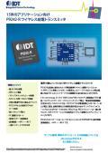 15Wのアプリケーション向け P9242-R ワイヤレス給電トランスミッタ 表紙画像