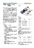 犠牲陽極材「ガルバシールドFUSION」ー電気防食(バッテリー式)腐食抑制型